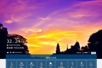 ビジュアルで伝える写真家による天気予報「weawow」