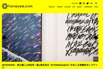 honeyee.com Web Magazine(ハニカム)