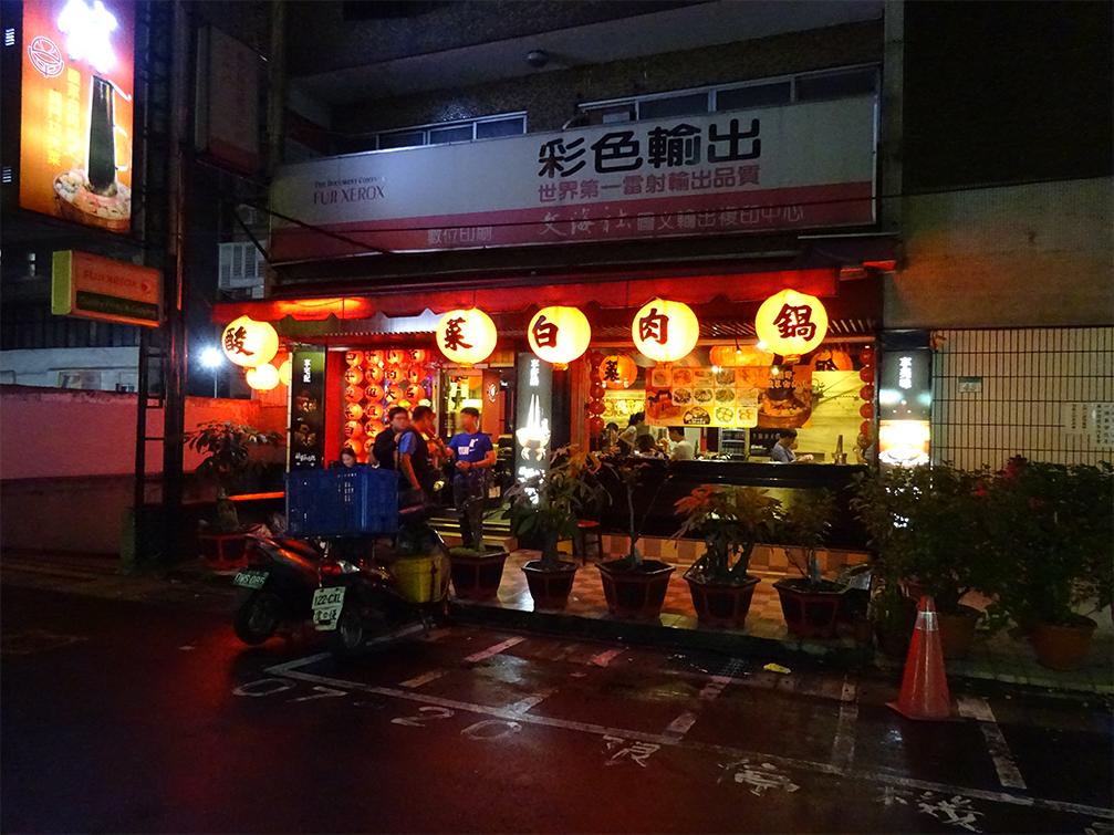 食べ疲れた人にもうれしい旅ごはん! 台湾「四平小館」の酸菜白肉鍋