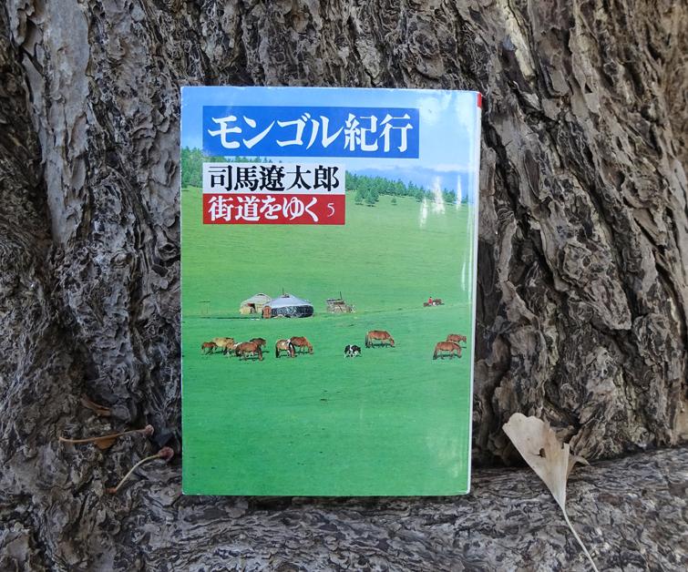 司馬遼太郎『街道をゆく5モンゴル紀行』
