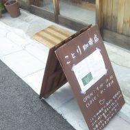 ことり珈琲店
