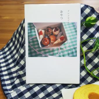 アンソロジー おやつ 阿川佐和子、阿部艶子、江口香織ら(PARCO出版/2014年)