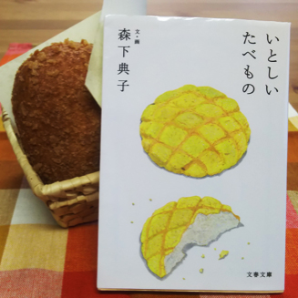 いとしいたべもの 森下典子(文春文庫/2006年)