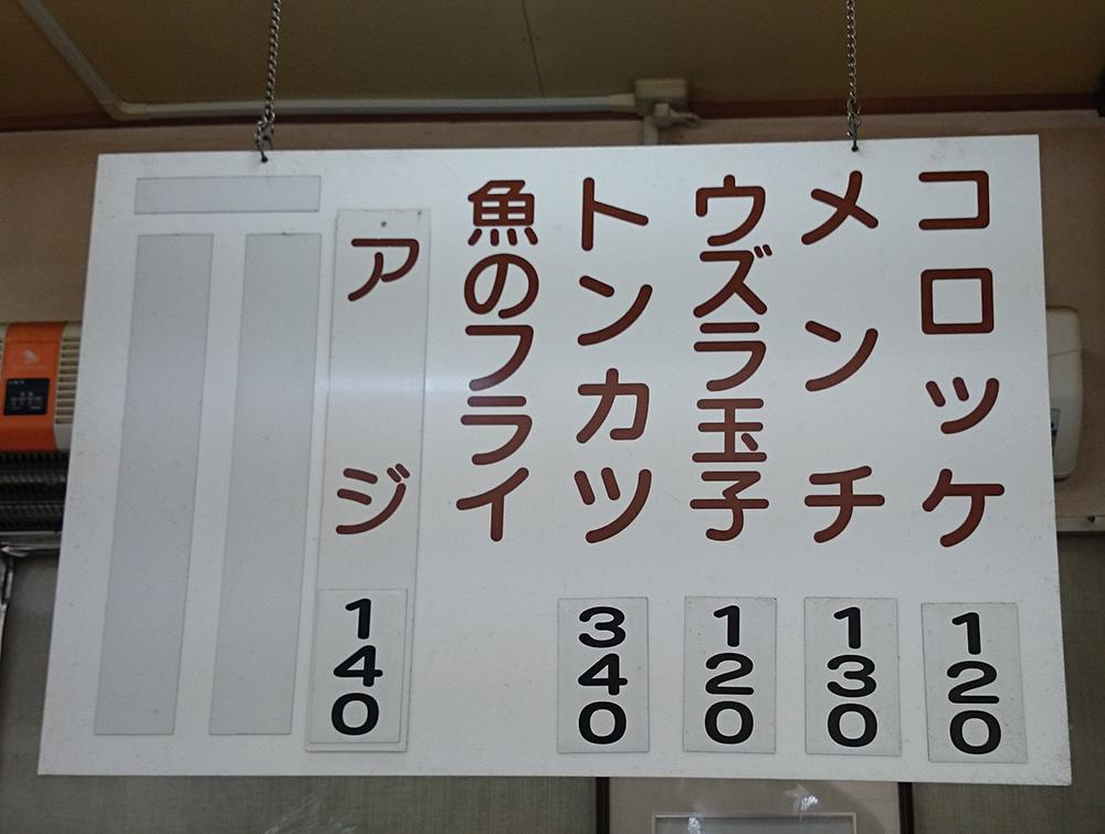サクッとして揚げたてホクホク!いわき駅前・富松のコロッケ