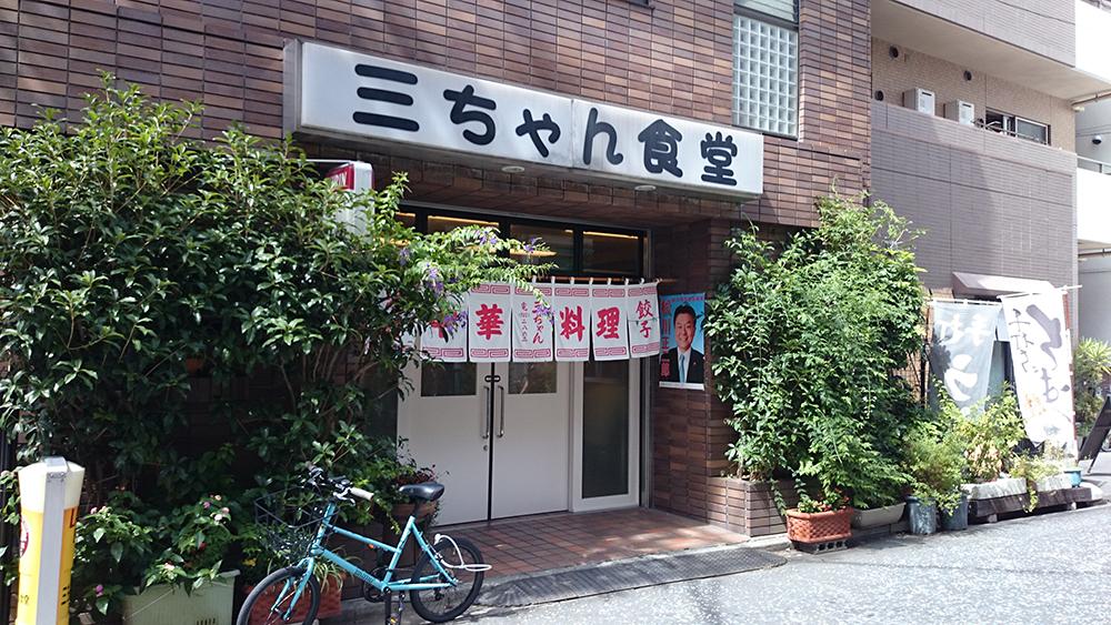 五郎さんを追いかけ 新丸子の三ちゃん食堂でマンゴーサワー