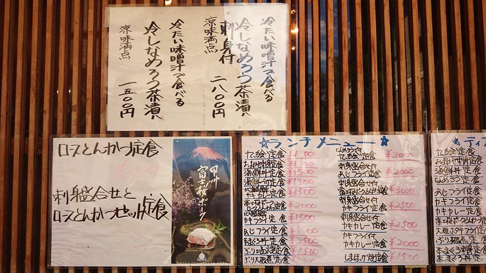 五郎さんを追いかけ大岡山の九絵でなめろう付定食